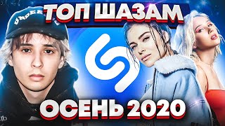 ЭТИ ПЕСНИ ИЩУТ ВСЕ / ТОП 200 ПЕСЕН SHAZAM | НОЯБРЬ 2020