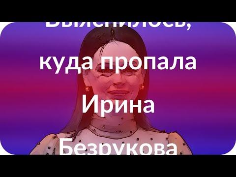 Выяснилось, куда пропала Ирина Безрукова