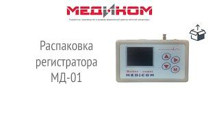 Добовий монітор артеріального тиску (ДМАТ) МД-01. Розпакування реєстратора.