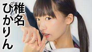 Japanese Makai Idol & Kawaii Fashion Model HIKARI SHIINA Aka PIKARIN