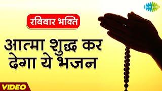 रविवार भक्ति   तुम्ही हो माता पिता तुम्ही हो   Lata Mangeshkar   Parathana   Video