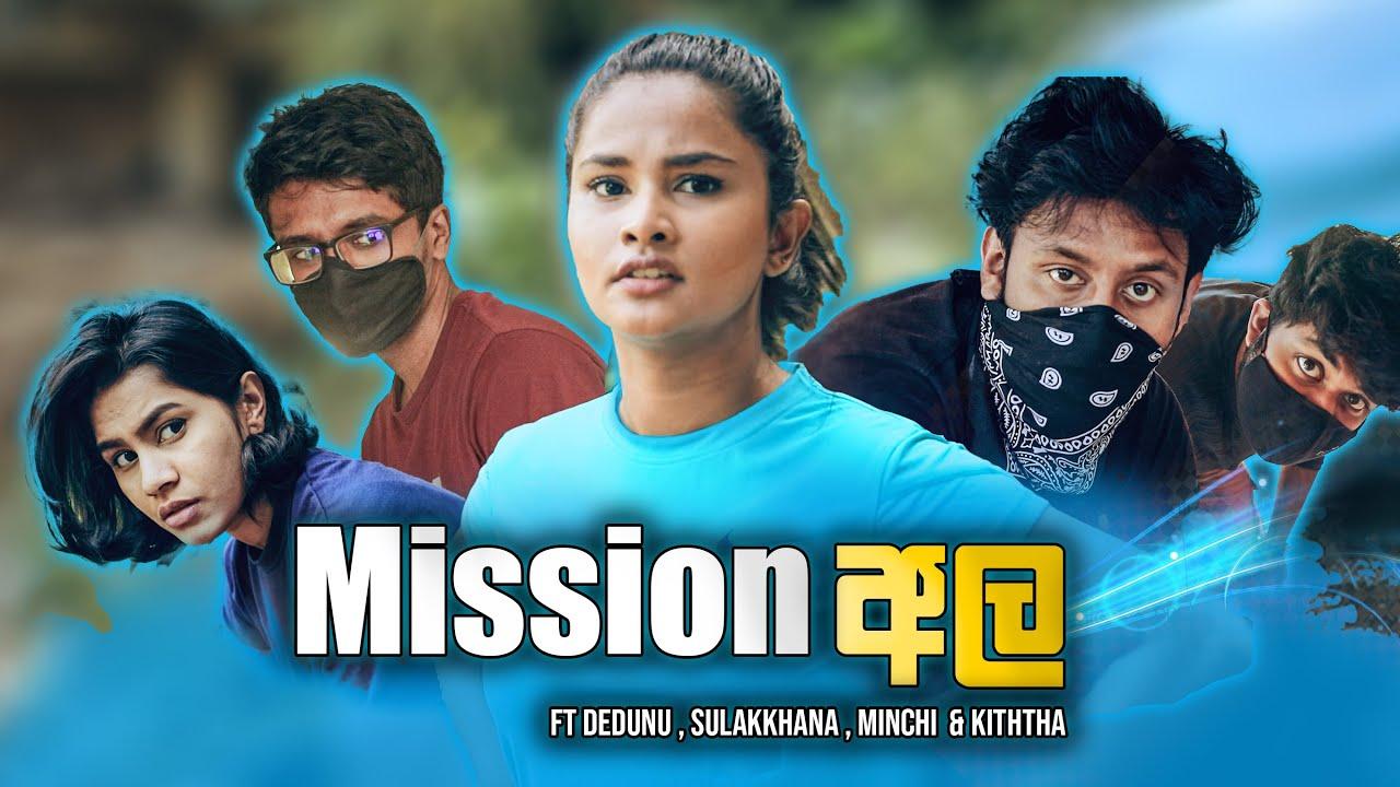 Download Mission අල