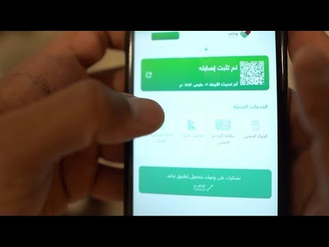 توكلنا.. تطبيق دشنته السعودية لتعقب المصابين والحد من تفشي كورونا  - 16:00-2021 / 3 / 7