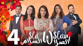 Sla W Slam - Ep 4 - الصلا والسلام الحلقة