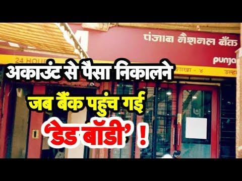जब बैंक में पैसा निकालने पहुंची 'डेड बॉडी' | Bharat Tak