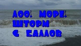 Лоо.Море.Шторм 6 Баллов(http://www.youtube.com/user/TheVideoVoyage?sub_confirmation=1Лоо.Море.Шторм 6 Баллов - именно так можно охарактеризовать мою поездку..., 2015-04-24T18:46:01.000Z)