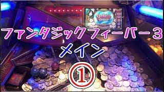 【メダルゲーム】ファンタジックフィーバー3 ① メイン【JAPAN ARCADE】