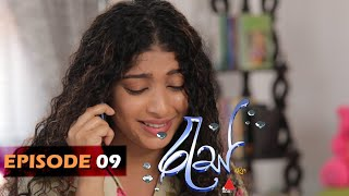 Ras - Epiosde 9 | 16th January 2020 | Sirasa TV Thumbnail