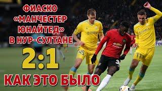 Астана уделала Манчестер Юнайтед Такого никто не ожидал