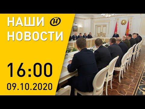 Наши новости: Лукашенко о
