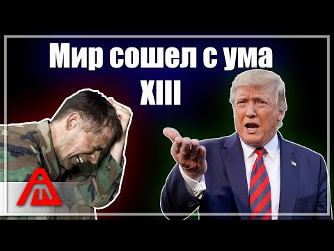 Мир сошел с ума XIII  | Aftershock.news