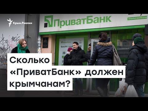 Сколько должен «ПриватБанк» крымчанам?   Доброе утро, Крым