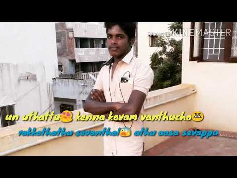 En Uthadu Enna Pava$$$ Lyric