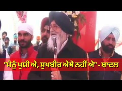 Parkash Singh Badal Latest funny Speech in a program | Political Update Punjab 09 December 2017