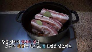 삼겹살 수육/통후추, 된장, 월계수 잎, 주물냄비 / …