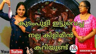കിളിമീൻ കറി A-Z // കുടംപുളി ഇട്ടുവെച്ച കിളിമീൻ കറി // pink perch fish curry // kilimeen curry recipe