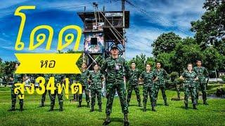 ทหารโดดหอสูง 34 ฟุต