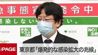 東京都が新型コロナのモニタリング会議(2021年1月14日)
