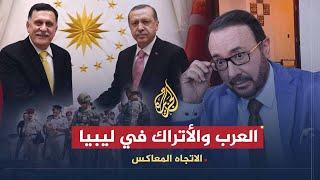 🇱🇾 🇹🇷 الاتجاه المعاكس - لماذا يستنكر العرب تدخل تركيا بليبيا؟