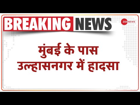 Accident in Ulhasnagar near Mumbai, four people died in an accident
