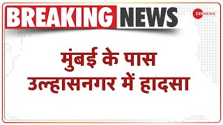 मुंबई के पास उल्हासनगर में हादसा, हादसे में चार लोगों की मौत | Breaking News | Latest News Update