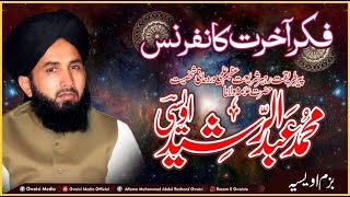 |Allama Muhammad Abdul Rasheed Owaisi| فکر آخرت کانفرنس مکمل بیان