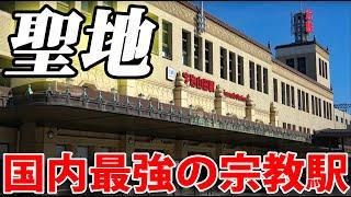 ある宗教の聖地に建てられた豪華すぎる駅舎を見学! 近鉄山田線・宇治山田駅