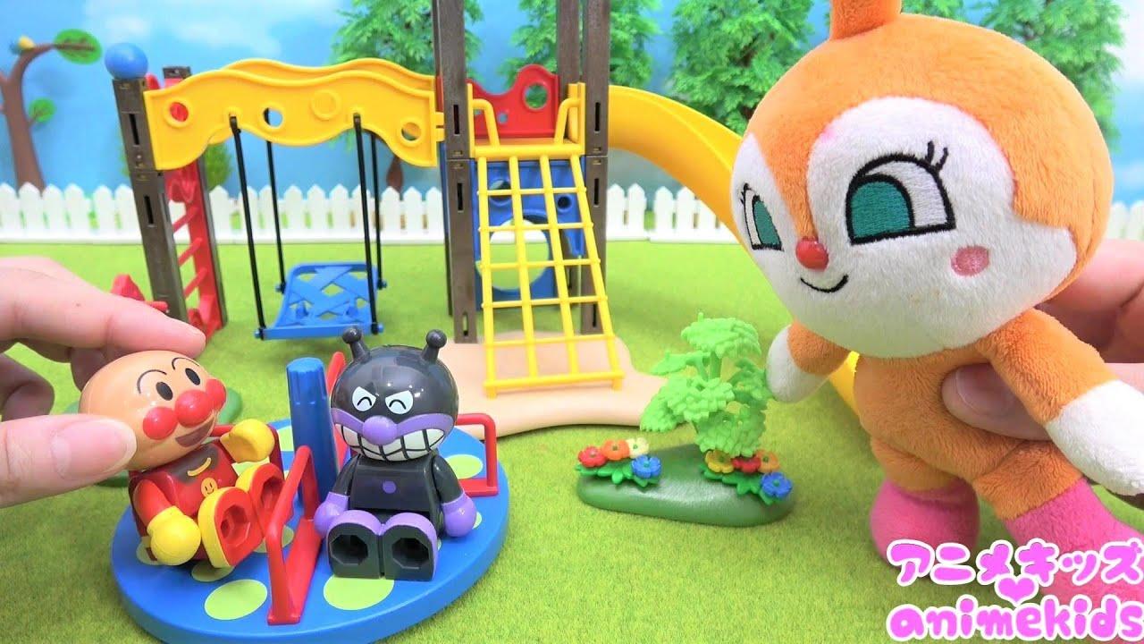 アンパンマン おもちゃ アニメ こうえん すべりだい ドラえもんのどうぐでちいさくなるよ! アニメキッズ