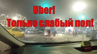 Работа в Uber и  Gett. Вторая репетиция Нового Года. Пики. Фильтруем пассажиров/StasOnOff