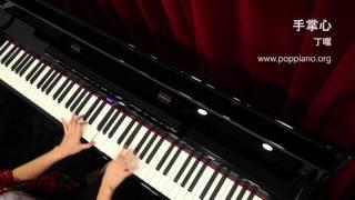 丁噹(Della) - 手掌心 (蘭陵王片尾曲) 簡易版  香港流行鋼琴協會 pianohk.com 即興彈奏
