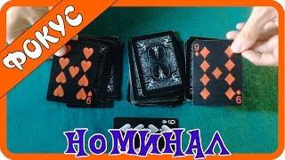 Карточный фокус+ обучение (Номинал) /  cards trick