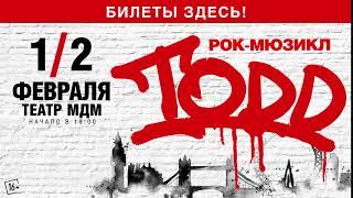 Рок-мюзикл TODD! 1-2 февраля Театр МДМ!