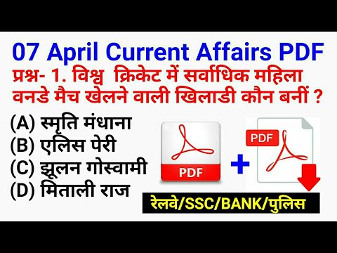 Current Affairs May 2019 PDF for UPSC SSC Bank Govt exams