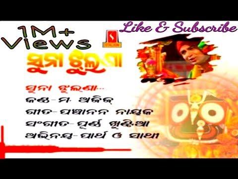 SUNA JHULANA | odia HD bhajan | suna jhulana | Best Odia Krishna Bhajan