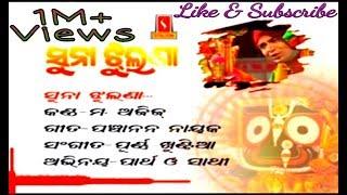 SUNA JHULANA | ଓଡିଆ ଭଜନ | suna jhulana | Best Odia Krishna Bhajan