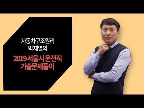 [에듀마켓] 운전직 - 박재열T의 2019 서울시 기출문제풀이