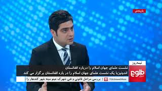 NIMA ROOZ: Indonesia Supports Afghan Peace Process