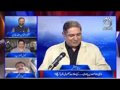 TLP Par Pabandi Kay Bad Halaat Control Main Agaye? | Aaj Rana Mubashir Kay Sath | 15 April 2021