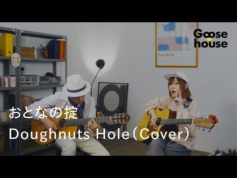 おとなの掟/Doughnuts Hole(Cover)