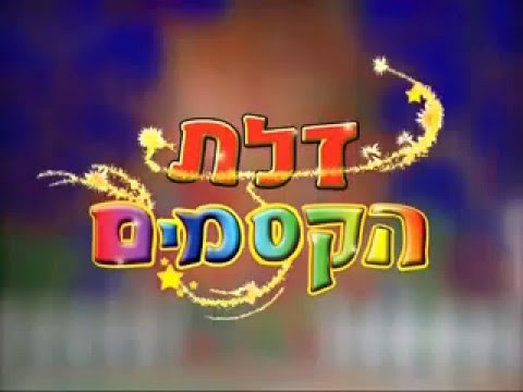 דלת הקסמים – הצגת ילדים מוסיקלית משיריה של נורית הירש