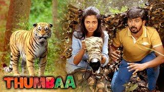 thumbaa-tamil-movie-tiger-chase-scene-darshan-kpy-dheena-keerthi-pandian-latest-tamil-movie