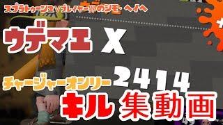 【Splatoon2】現役X2400のシモ・ヘイヘキル集【Vtuber】