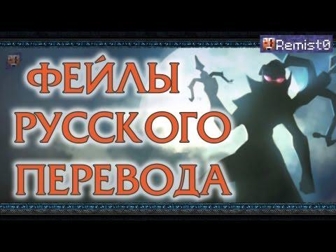 видео: Фейлы русского перевода. league of legends.