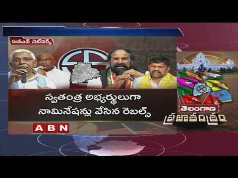 Telangana Congress faces Trouble with Rebel Candidates   Assembly Polls   ABN Telugu