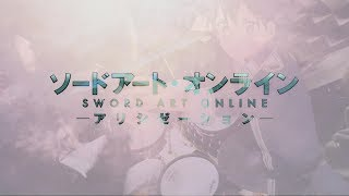 Sword Art Online: Alicization OP2 Full【ASCA - RESISTER】を叩いてみた - Drum Cover A Toku