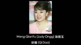 Judy Ongg 翁倩玉 - 祈禱 (Qi Dao)