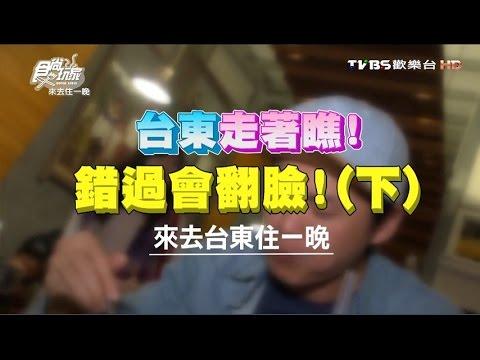 食尚玩家 來去住一晚【台東】走著瞧 錯過會翻臉(下) 20160127(完整版)