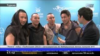 «Ринго»тобы Turkvizyon-2013 халықаралық ән байқауының финалына өтті