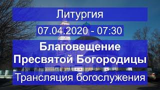 07.04.2020 - Литургия - Покровский храм села Кудиново