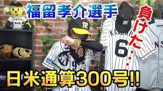 2018.4.13阪神タイガースVS東京ヤクルトスワローズ 藤浪晋太郎投手が復...